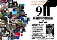 911flyer011